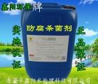 惠州杀菌防腐剂供应商