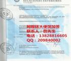 马达加斯加大认证CIQ健康证图片