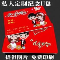 越南厂家批发 8g u盘定制卡片u盘