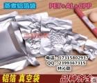 安康纯铝箔蒸煮袋药品面膜袋食物袋高温真空食品袋