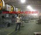 注塑机喷漆翻新  印刷机喷漆翻新 大水磨床喷漆