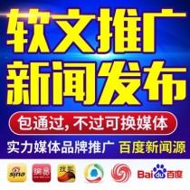 网易新闻发软文凤凰资讯发稿/新闻频道稿件发布