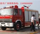 恩施2吨水罐消防车销售代理商