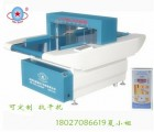 东莞超强电子刺绣雪纺衬衫检针机 检针设备厂家