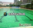 新游厂家直销游泳池专用夹网布
