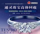 苏州通灵蓝色火焰钻石戒指回收