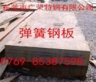 进口高硬度SK7弹簧钢板-弹簧钢带-弹簧钢棒-弹簧钢线