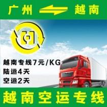 越南专线中国大陆到越南快递包税包双清全境派送