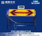太阳能发光标志牌交通安全设施生产厂家湘旭交安制造