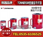 DCH-1240 TONNERS中空液压千斤顶,用于模具牵引