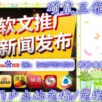 新浪腾讯网易搜狐凤凰娱乐/科技/游戏/文化发新闻/发软文