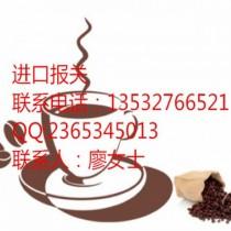 泰国德国越南咖啡豆/速溶咖啡/白咖啡进口报关代理
