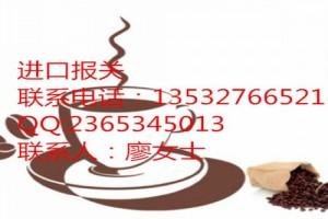 越南咖啡进口报关代理公司咖啡清关流程