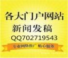 门户网站新闻软文发稿腾讯网易搜狐新浪软文营销发稿