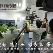 深圳光明宣传片拍摄制作巨画专业可信赖