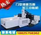 深圳龙华台湾高明高速立式龙门加工中心机三轴机械设备五轴联动数