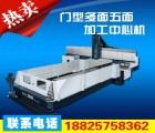 广州花都台湾高明龙门加工中心机CNC数控机床欧洲数控型材加工