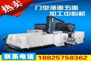 深圳松岗台湾高明龙门加工中心机CNC数控机床铣车复合五轴加工