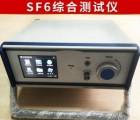 SF6便携式气体综合分析仪手持式多组分综合分析仪