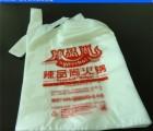石家庄背心袋、欣宇纸塑包装、食品塑料背心袋