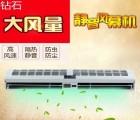 广州钻石风幕机厂家批发1.8米空气幕门帘机厂家直销