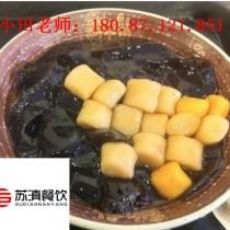 鲜芋仙甜品怎么做   鲜芋仙甜品技术哪里好   鲜芋仙甜品配