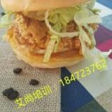 安徽汉堡鸡排炸鸡小吃技术培训