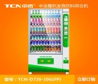 中吉TCN-D720-10G(FP)饮料食品自动售货机