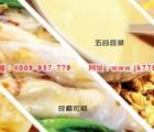 广东功夫磨坊的特色小吃加盟店怎么加盟