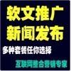 如何在腾讯网易新浪搜狐新华网等门户网站上发稿件,门户网站新闻
