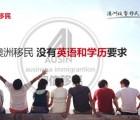 澳洲社会有120万华人,想知道你在哪一层?
