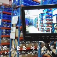 东莞企业宣传片制作|茶山宣传片拍摄|巨画传媒为您打造不一样的