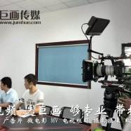 东莞宣传片拍摄制作莞城宣传片拍摄巨画传媒提供细心周到的一条龙