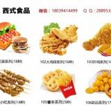 洛阳七秒鱼~汉堡、炸鸡、小吃 柠檬水 沙冰~培训1499元