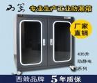 供应西箭XB-435FD  435升低湿度防静电电子防潮箱