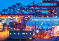 日本机械配件进口免3C认证报关代理