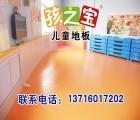 知名幼儿园地板 发泡幼儿园地板卡通地胶