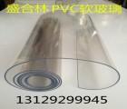 厂家批发聚氯乙烯PVC板 透明水晶软板 软玻璃 加工 定做