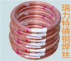 瑞力特BCuP磷铜细丝/磷铜焊丝/磷铜丝/首饰焊丝/铜焊丝