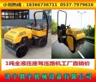 济宁腾宇TY-2T全液压座驾压路机  混凝土路面专用压路机厂