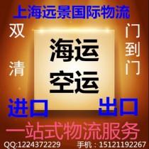 上海进口机械设备及刀具报关清关商检货运代理公司上海货代公司