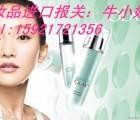 化妆品原料进口关税降低是真的吗
