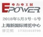 2018上海全电展--电力专业展览会【5月3-4号】