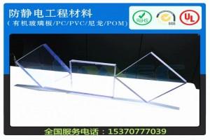高透明优质PC板 抗静电PC板  防静电PC板 同城送货