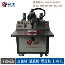 供应汽车滤清器灌胶设备 品速PJ180FP自动灌胶机