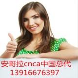 安哥拉cnca中国办事处