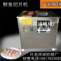 商用小型切生鱼片成型机 不锈钢材质鲜鱼切片机