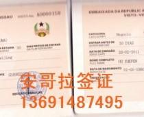 北京专业办理安哥拉签证价格优惠,专业办理安哥拉签证