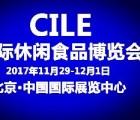 2017北京食品饮料博览会