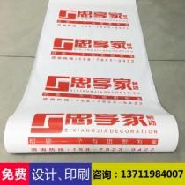 防城港1.2米宽装修地板保护膜厂价直销